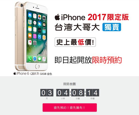 Giá iPhone 6 đã giảm và được phân phối bản 32GB cho thị trường Trung Quốc Giá iPhone 6 - Giá iPhone 6 sắp thay đổi, Ngọc Linh Mobile đón đầu xu hướng giảm giá